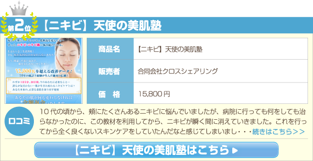 【ニキビ】天使の美肌塾